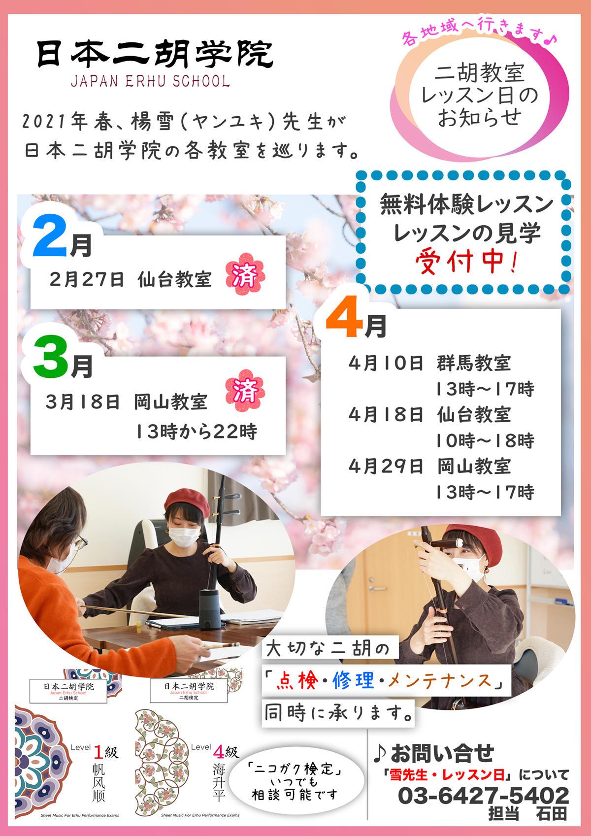 https://www.yangyuki.com/schedule/April-houmon.jpg