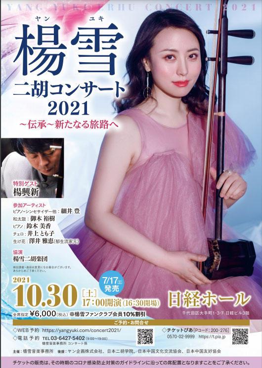 concert2021icon.jpg